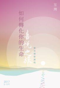 Tsuen wan handbill-ft-pre