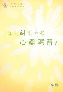 chai wan handbill ft pre2