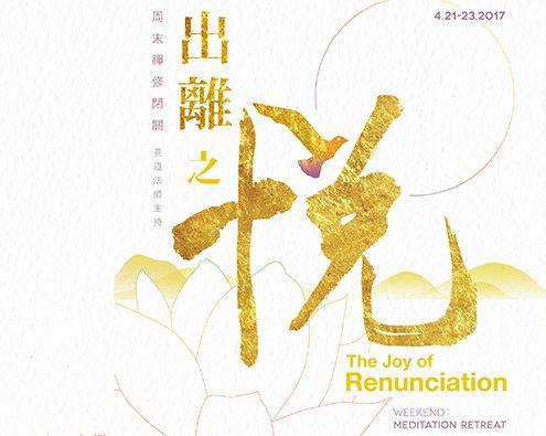 The Joy of Renunication icon